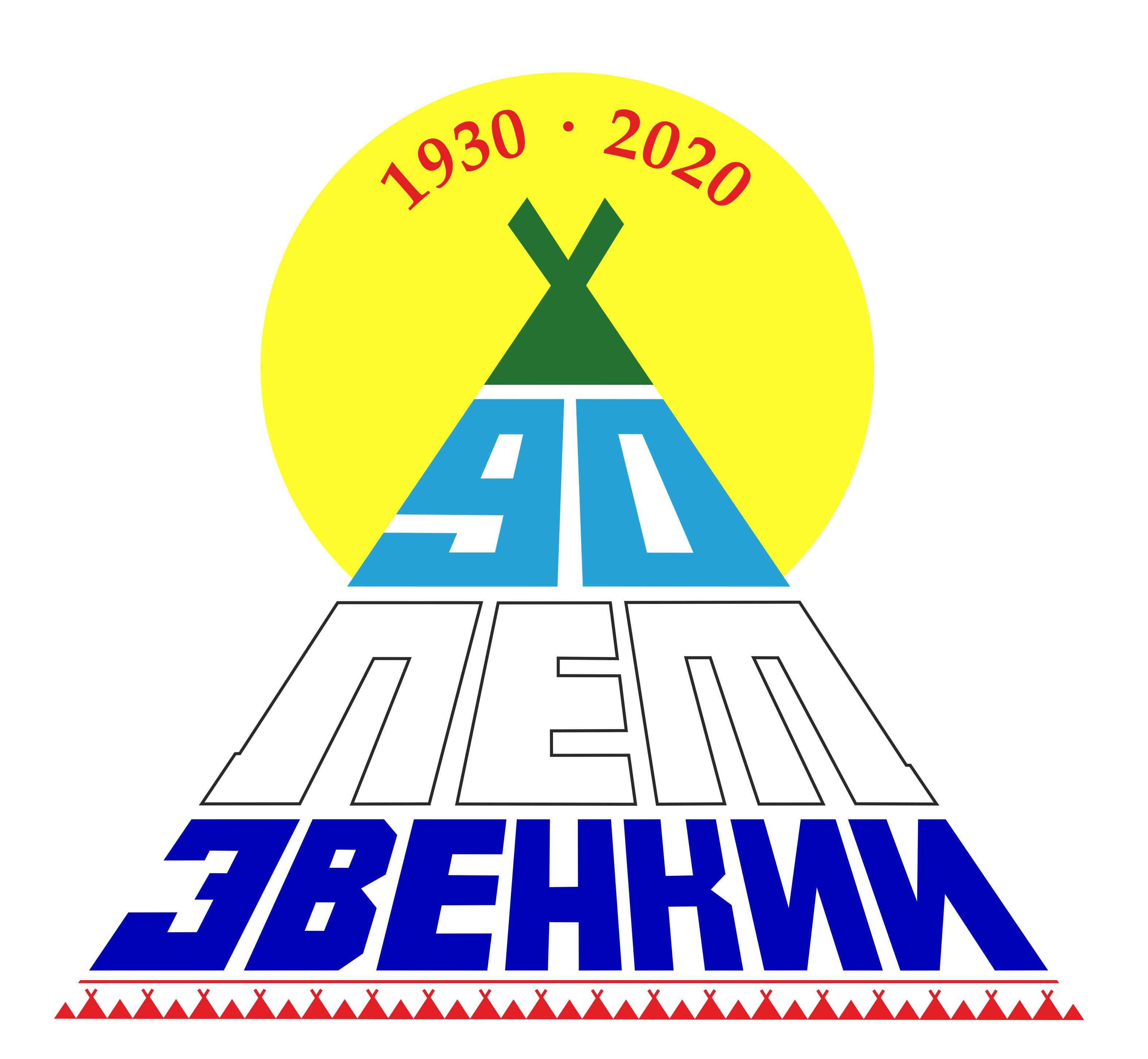 Эмблема 90 летия Эвенкии